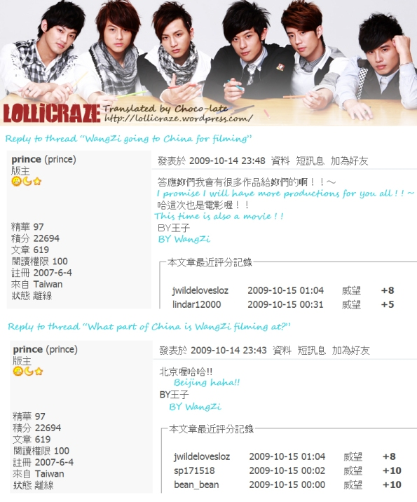 20091014-wangzi_reply