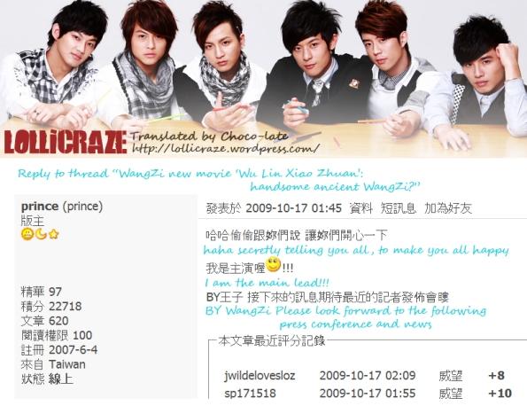 20091017-wangzi_reply