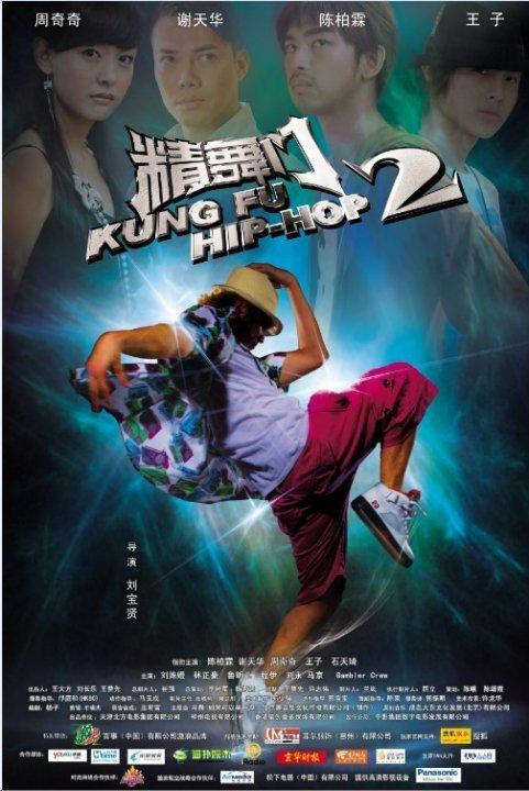Kung Fu Hiphop 2 (2010) DVDRip Xvid-XTM